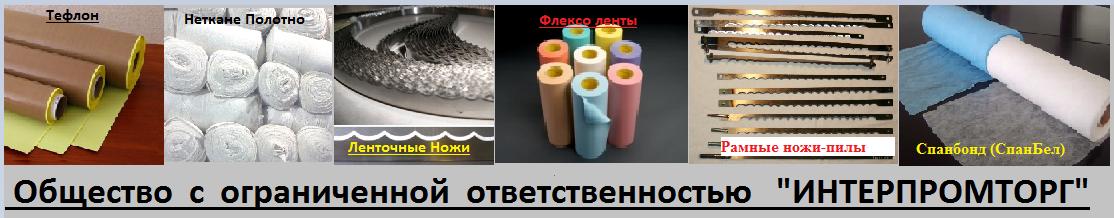 «ООО» «ИнтерПромТорг»